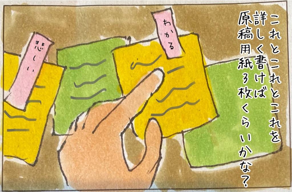 f:id:kitano-stop:20210803134204j:image