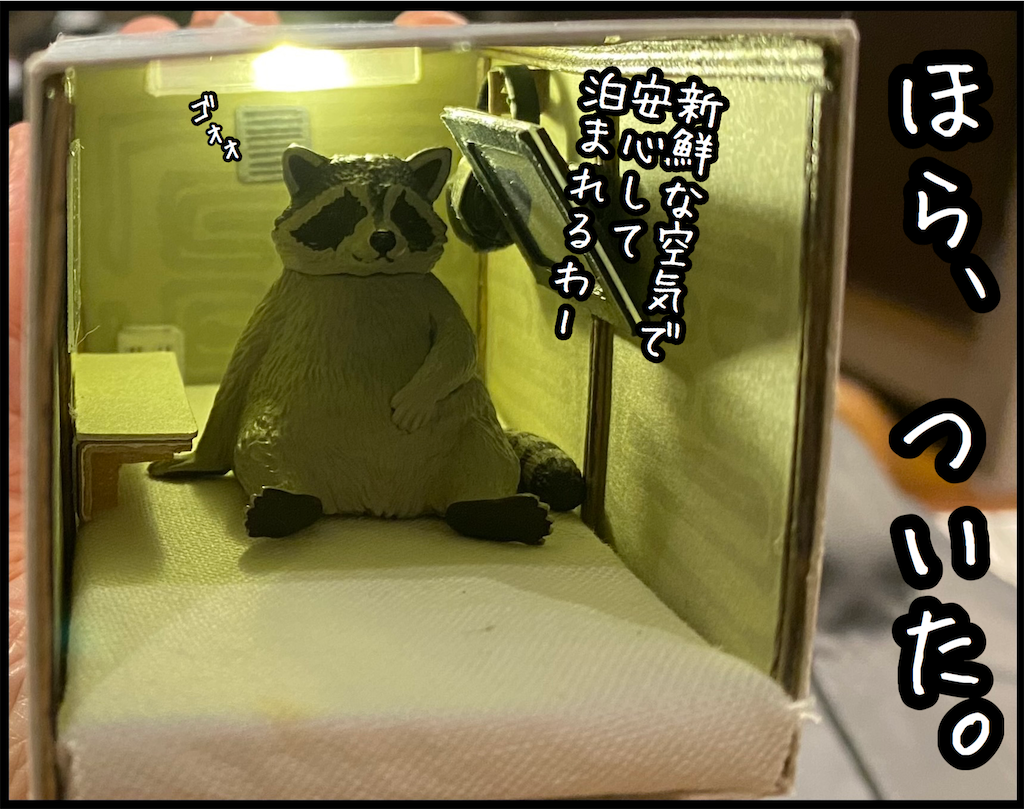 f:id:kitano-stop:20210820171433p:image