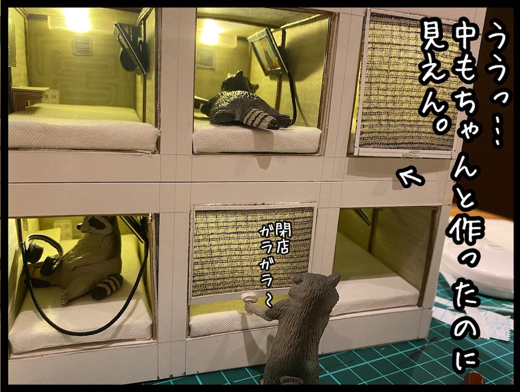 f:id:kitano-stop:20210821120253p:image