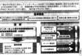[情報公開][有害情報][有害情報対策実行委員]