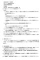 [情報公開][有害情報][有害情報対策実行委員]平成20年5月22日事務連絡:青少年を取り巻く有害環境対策の推進(地域コ
