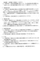 [情報公開][有害情報][有害情報対策実行委員]平成20年5月22日事務連絡:青少年を取り巻く有害環境対策の推進委託要