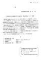 [情報公開][有害情報][有害情報対策実行委員]平成20年6月12日決定書:北海道環境生活部発実行委員宛依頼書