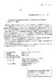 [情報公開][有害情報][有害情報対策実行委員]平成20年6月12日決定書:依頼内容