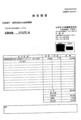 [情報公開][有害情報][有害情報対策実行委員]委託事業計画書の提出について(見積書 有害情報対策啓発用パンフレッ