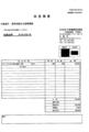[情報公開][有害情報][有害情報対策実行委員]委託事業計画書の提出について(見積書 フォーラム当日配布資料