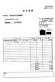 [情報公開][有害情報][有害情報対策実行委員]委託事業計画書の提出について(見積書 有害情報対策に関する啓発用パ