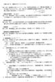 [情報公開][有害情報][有害情報対策実行委員]委託事業事務処理要領(案)3