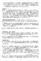 [情報公開][有害情報][有害情報対策実行委員]委託事業事務処理要領(案)2