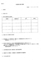 [情報公開][有害情報][有害情報対策実行委員]平成20年5月22日事務連絡:様式6 任意団体に係る事項