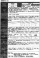 [行政刷新会議][事業仕分け]政府広報広聴施策事業シート