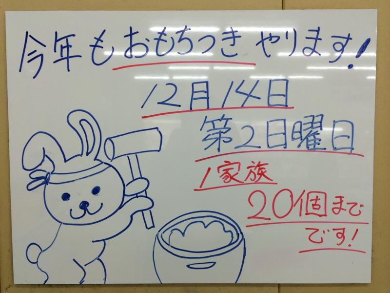 f:id:kitanoanshinichi:20141204161450j:image:w300