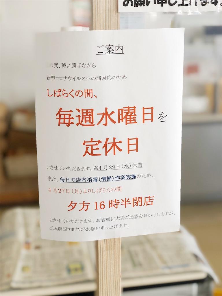f:id:kitanoanshinichi:20200427132438j:image