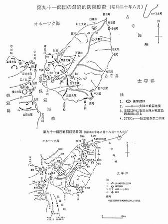 第九十一師団の最終的防御体勢