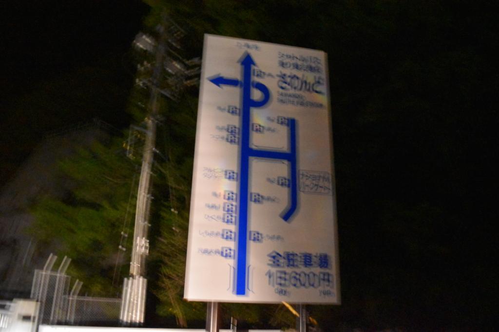 f:id:kitasennju_yamabu:20160613005250j:plain