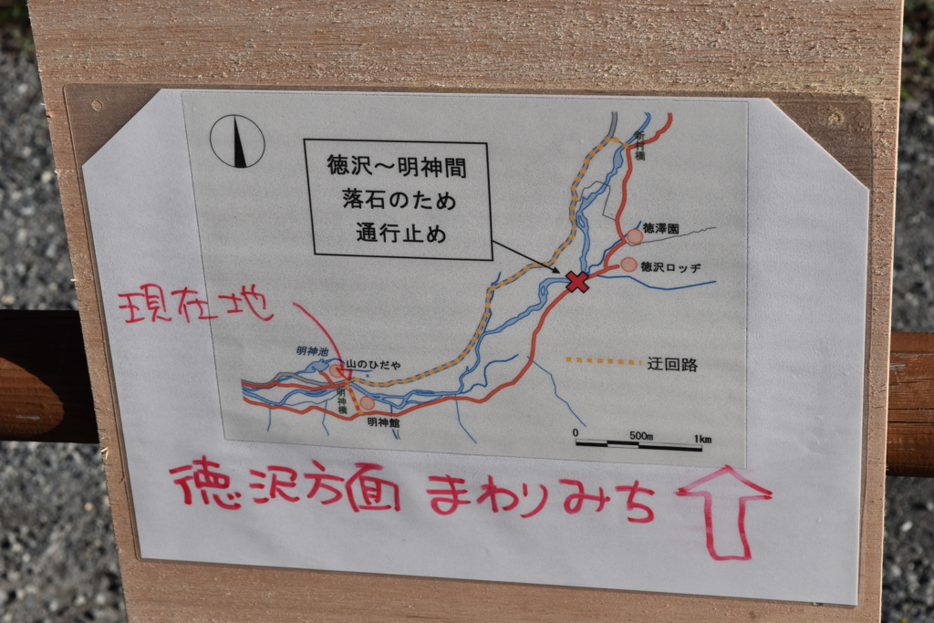 f:id:kitasennju_yamabu:20160613213729j:plain