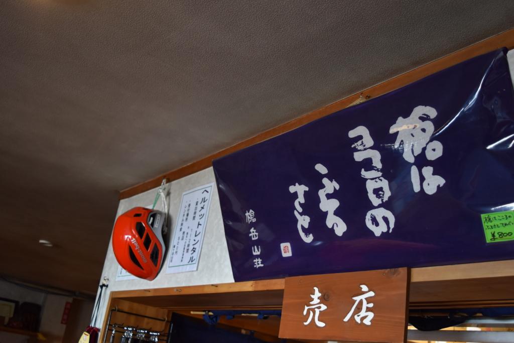 f:id:kitasennju_yamabu:20160614134400j:plain