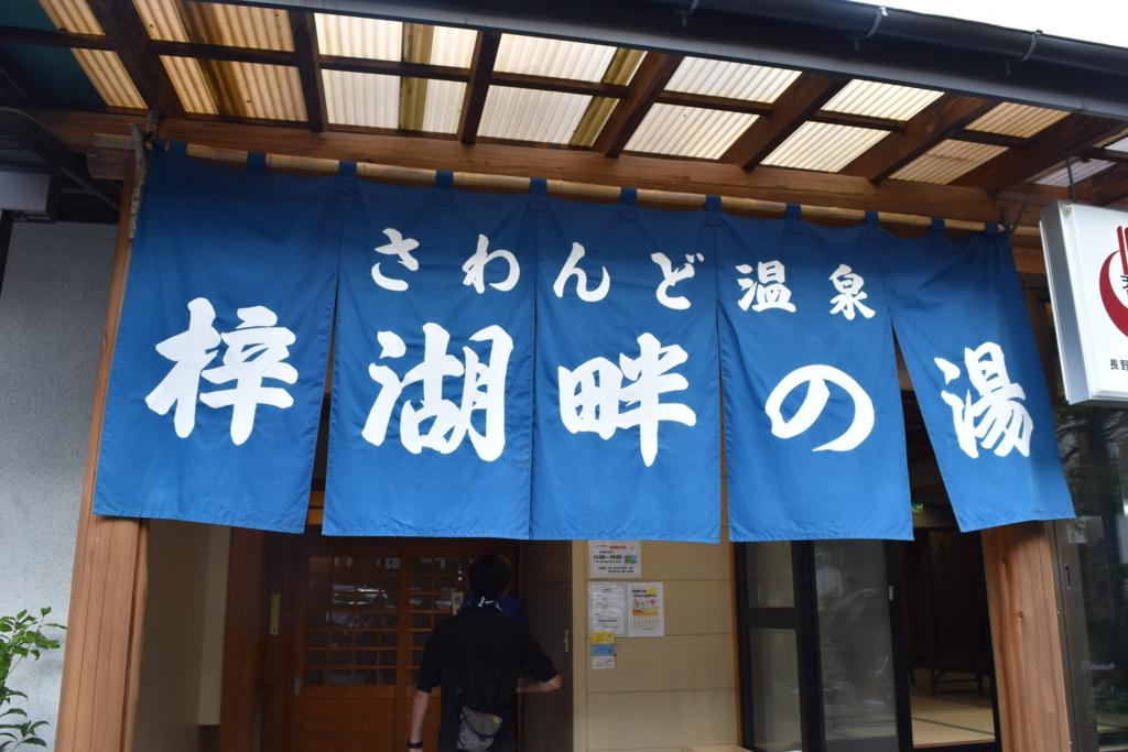f:id:kitasennju_yamabu:20160630234852j:plain