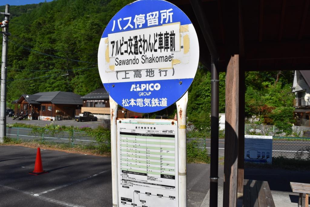 f:id:kitasennju_yamabu:20160724023507j:plain