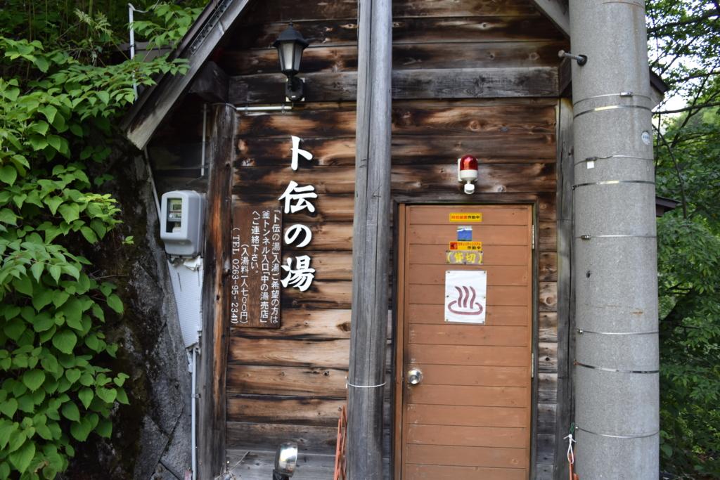 f:id:kitasennju_yamabu:20160724031739j:plain