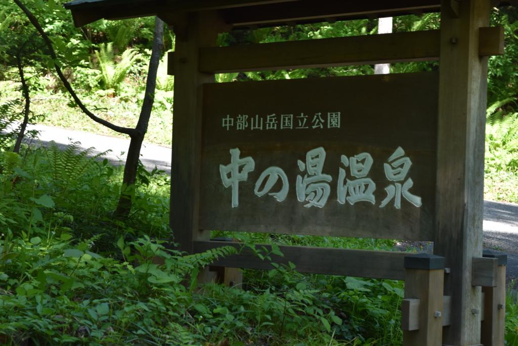 f:id:kitasennju_yamabu:20160724033252j:plain