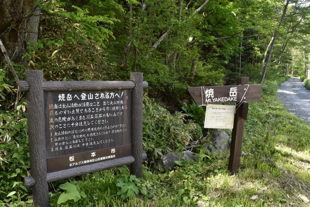 f:id:kitasennju_yamabu:20160726001148j:plain