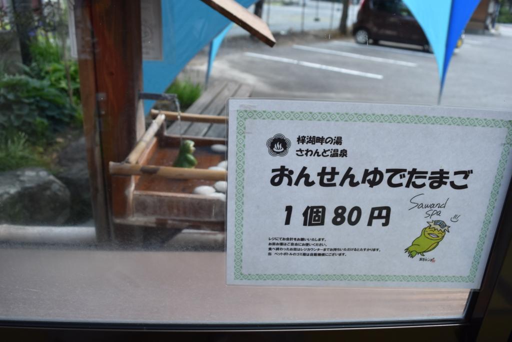f:id:kitasennju_yamabu:20160726011641j:plain