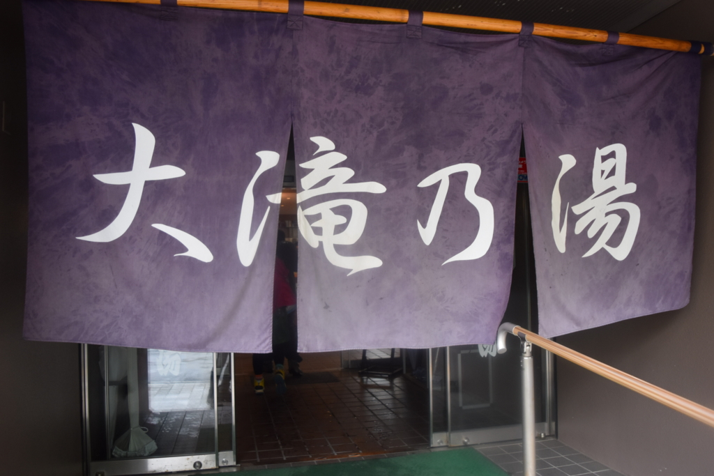 f:id:kitasennju_yamabu:20160731235830j:plain