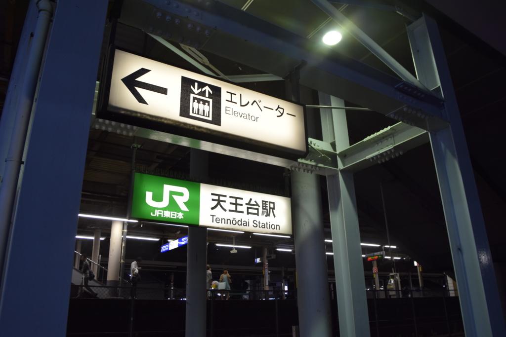 f:id:kitasennju_yamabu:20160809091434j:plain