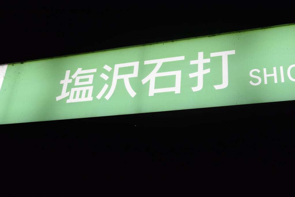 f:id:kitasennju_yamabu:20160809091929j:plain