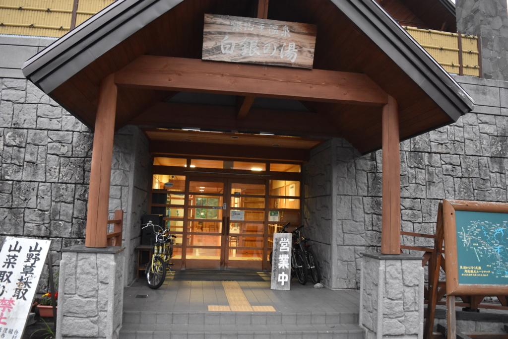 f:id:kitasennju_yamabu:20160819175528j:plain