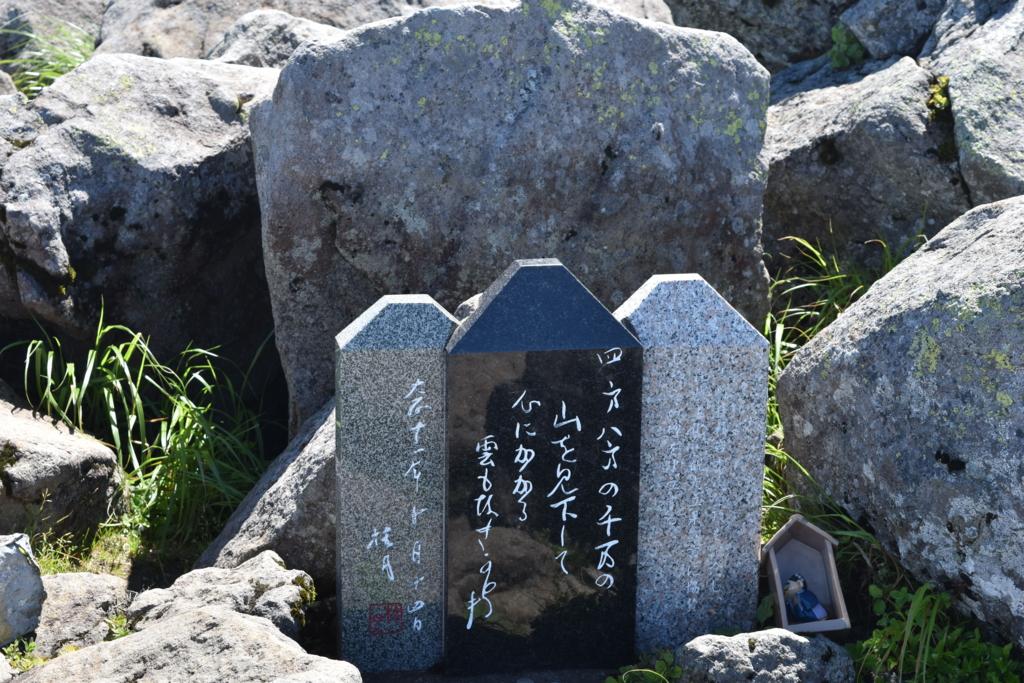 f:id:kitasennju_yamabu:20160830034313j:plain