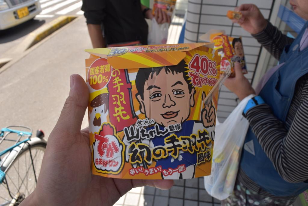 f:id:kitasennju_yamabu:20160830231250j:plain