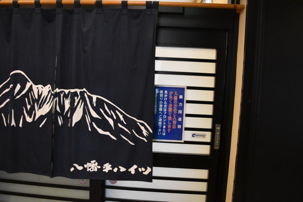f:id:kitasennju_yamabu:20160831021911j:plain