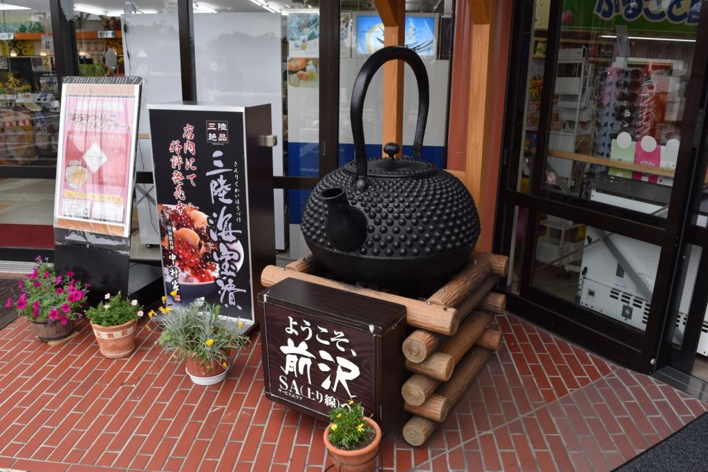 f:id:kitasennju_yamabu:20160831025234j:plain