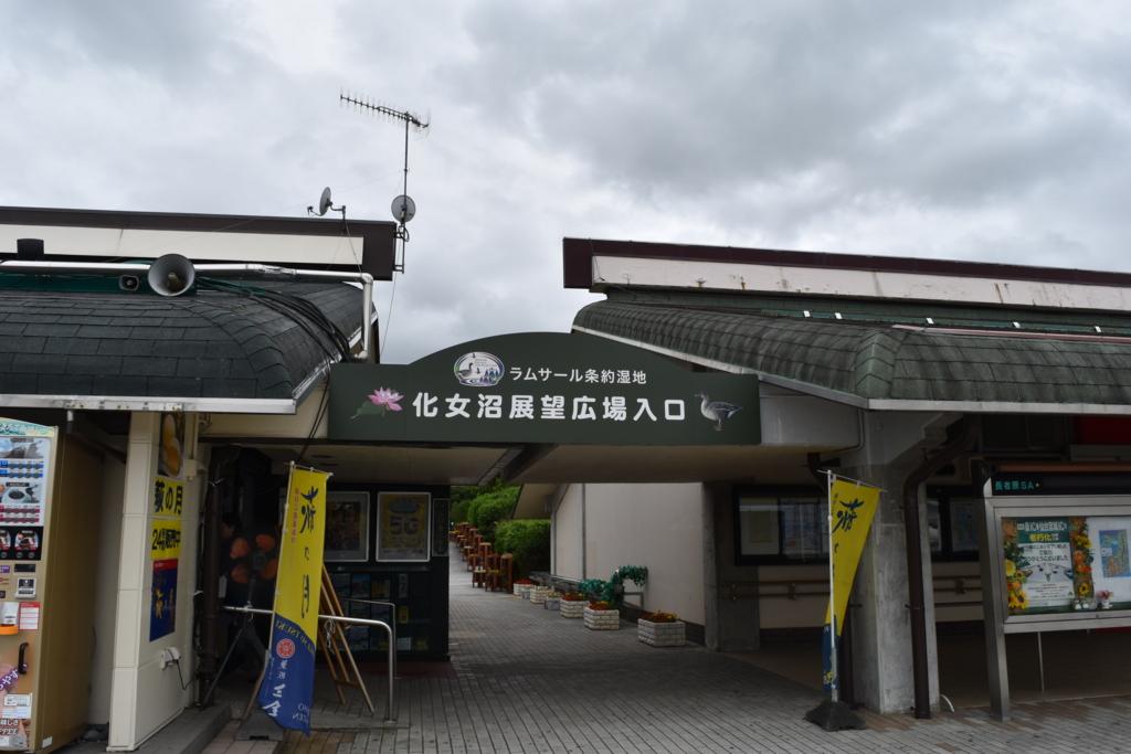 f:id:kitasennju_yamabu:20160831030029j:plain