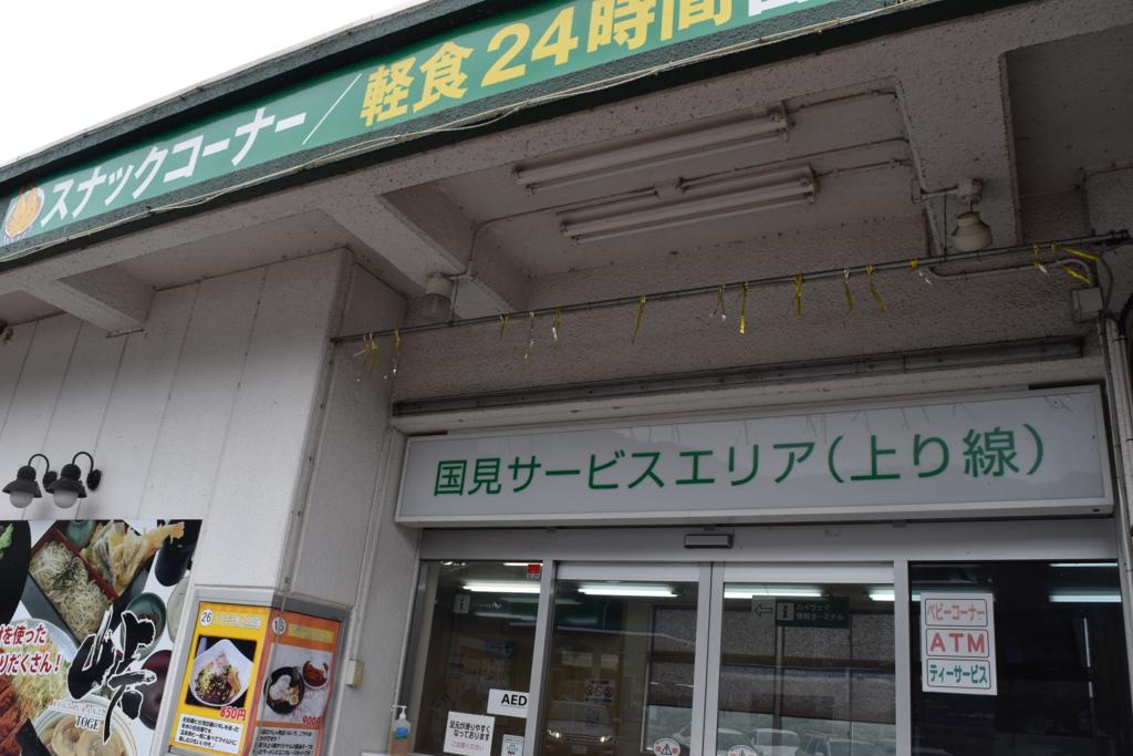 f:id:kitasennju_yamabu:20160831040159j:plain