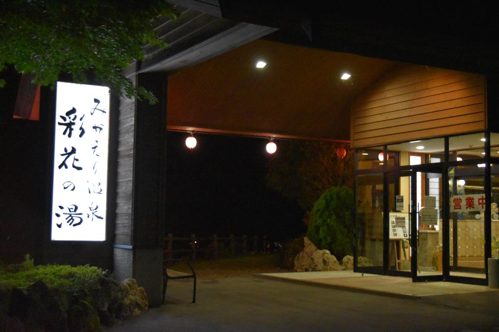 f:id:kitasennju_yamabu:20160831040849j:plain