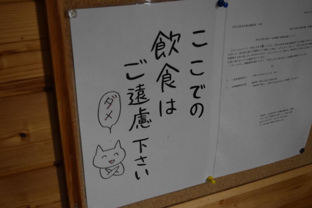 f:id:kitasennju_yamabu:20160929200201j:plain