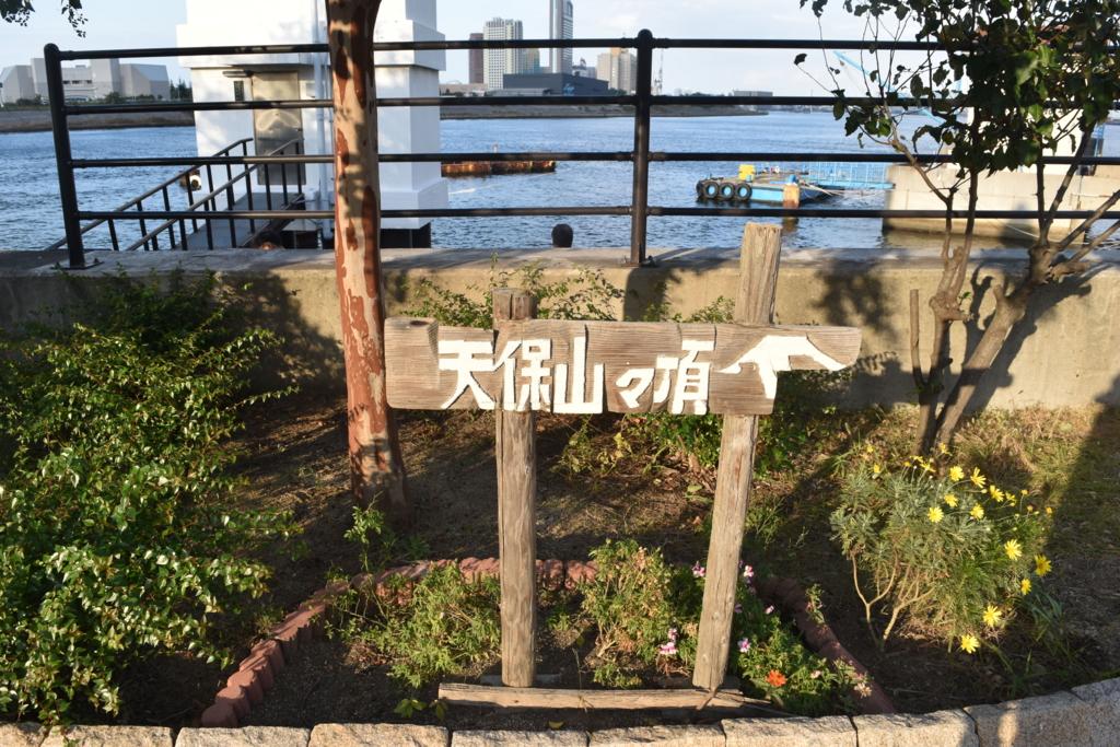 f:id:kitasennju_yamabu:20161104012522j:plain