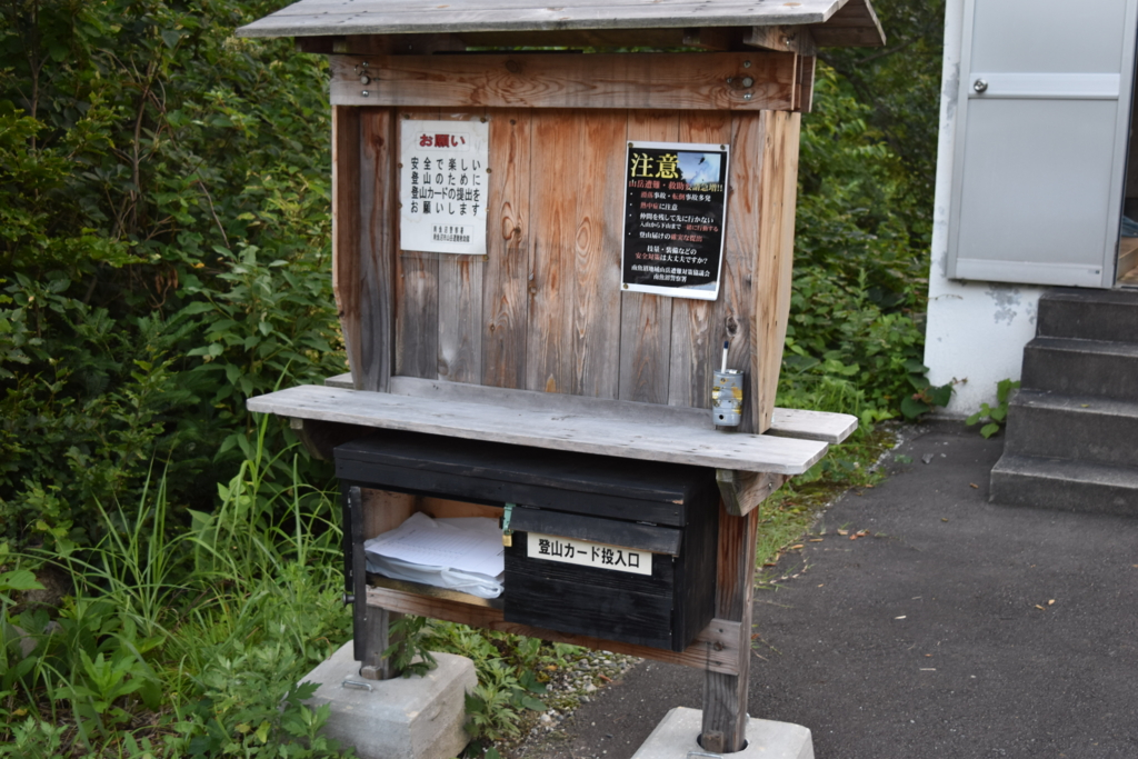 f:id:kitasennju_yamabu:20170112011918j:plain