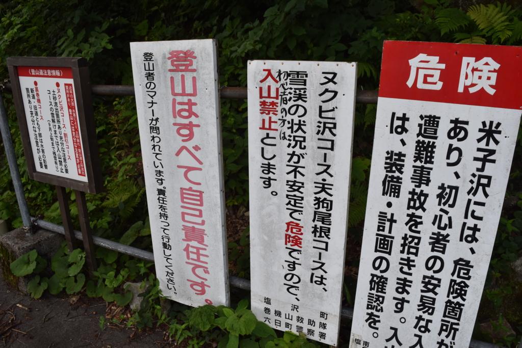 f:id:kitasennju_yamabu:20170112012500j:plain