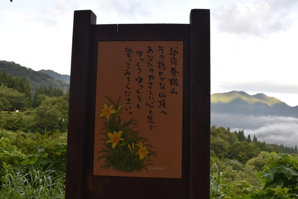 f:id:kitasennju_yamabu:20170112012726j:plain