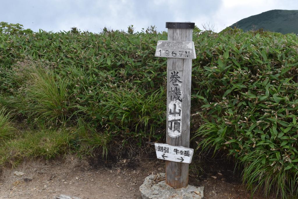 f:id:kitasennju_yamabu:20170126005908j:plain