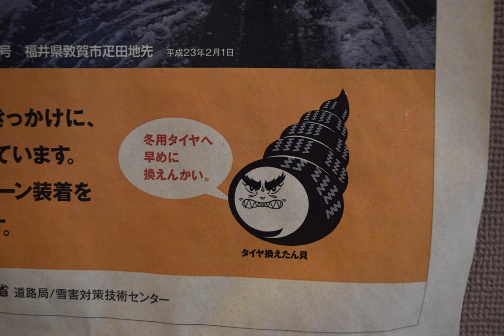 f:id:kitasennju_yamabu:20170205151845j:plain
