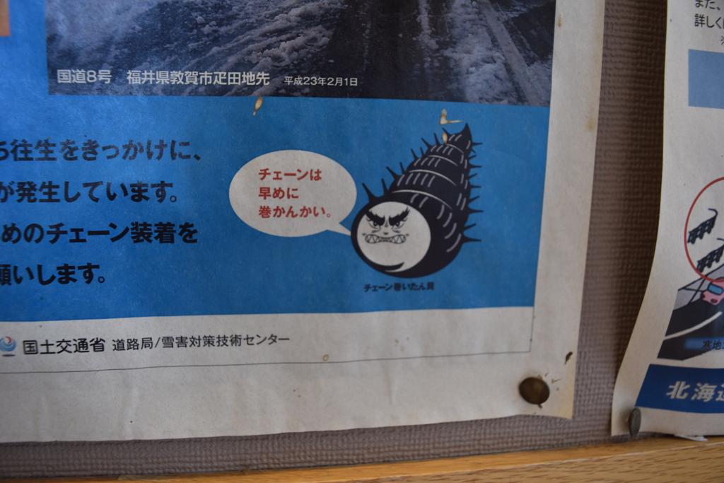 f:id:kitasennju_yamabu:20170205152017j:plain