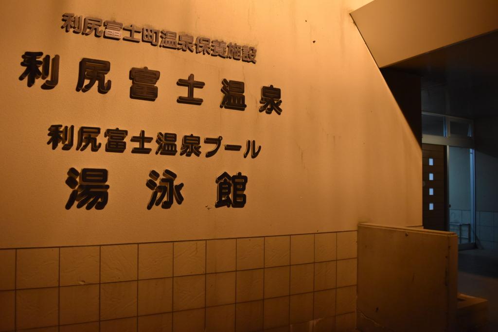 f:id:kitasennju_yamabu:20170227230407j:plain