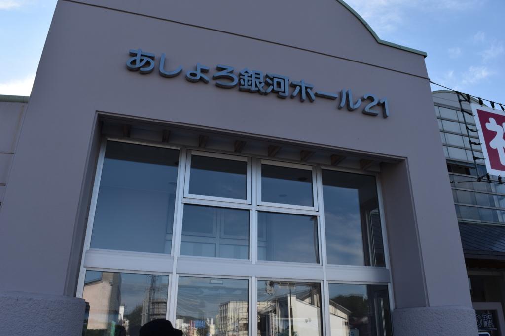 f:id:kitasennju_yamabu:20170402165431j:plain