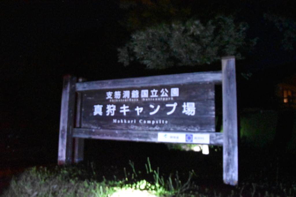 f:id:kitasennju_yamabu:20170415143229j:plain