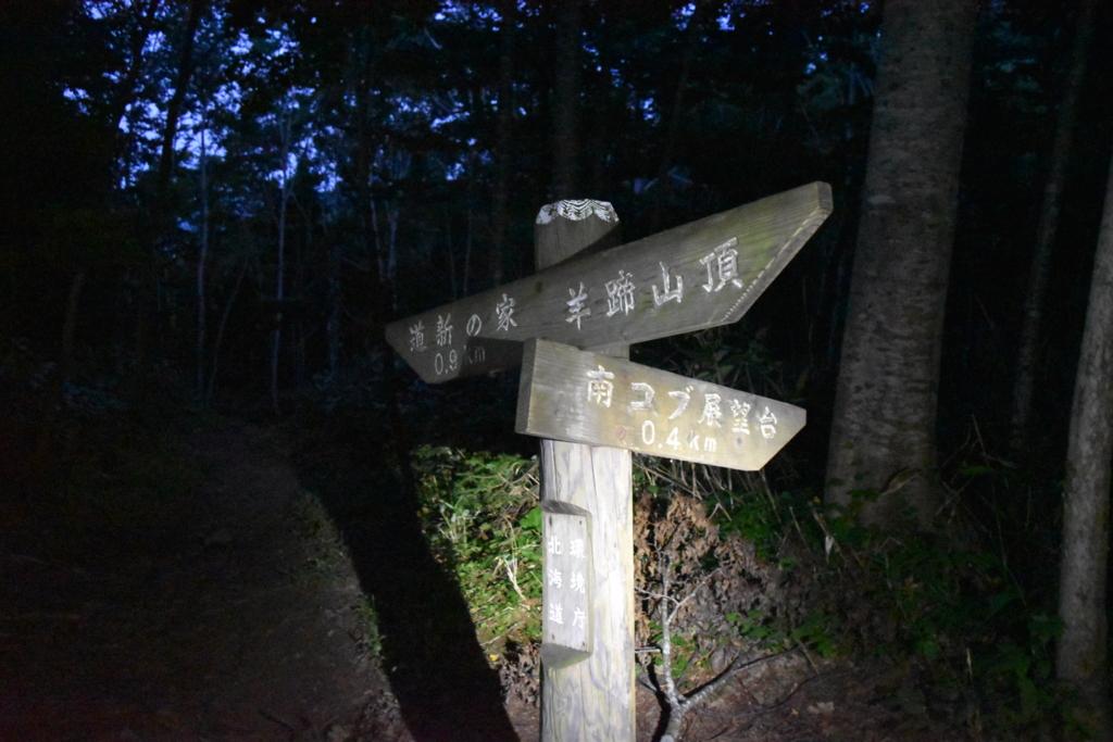 f:id:kitasennju_yamabu:20170415145857j:plain
